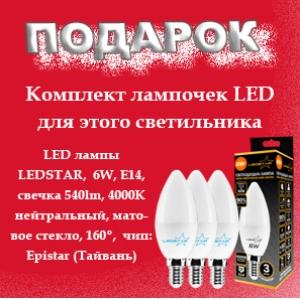 Люстра 1443-45G