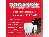 Торшер LED 9945-61